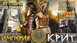 Download ИМПЕРИЯ КРИТ ● От Небольшого Царства до Огромной Империи! Сюжет в Total War: ROME 2 Video