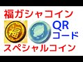 Download 【妖怪三国志】福ガシャ&スペシャルコインQRコード Video