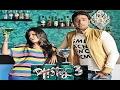 Download Paglu 3   Dev   Koel Mallick   দেব কোয়েলের পাগলু-৩   Bengali Film Paglu-3 First Look Video