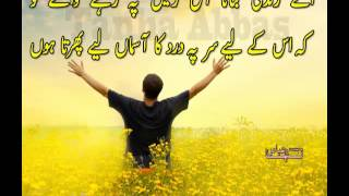Download Heart Touching Poetry - Female Version - Unwan Liye Phirti Hon - Tanha Abbas - RJ Haiya Video