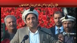 Download Bilawal Tries to Woo Gilgit-Baltistan Voters by Claiming Credit for CPEC, Fight Against Terror Video