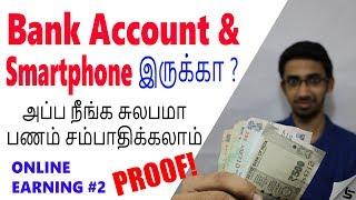 Download Bank Account & Smartphone -ஐ மட்டுமே வைத்து சுலபமாக பணம் சம்பாதிக்கலாம்💰 Online Earning #2 | Tamil Video