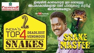 Download Wow! India's Top 4 deadliest Venomous Snakes | Snakemaster | Vava Suresh | EP 376 Video