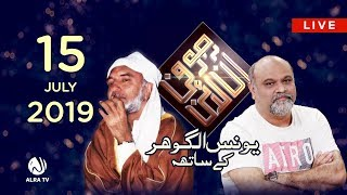 Download Sufi Online with Younus AlGohar | ALRA TV | 15 July 2019 Video