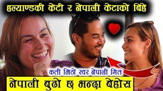 Download हल्याण्डकी केटी र काठमाडौंको केटाको अचम्मको प्रेम र बिहे - केटालाई ससुराली लग्दा यस्तो ||Maud Shakya Video