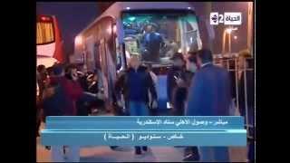 Download ستوديو الحياة - وصول فريق النادى الأهلى ونادى سموحة إلى ستاد الإسكندرية Video