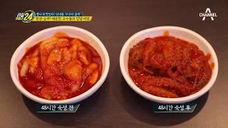Download '맛있게 매운맛'! 매운맛 고수들의 양념 비법☆ | 관찰카메라 24 56회 Video