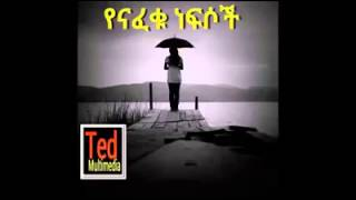 Download የናፈቁ ነፍሶች ደስ የሚል ግጥም (poem) Video