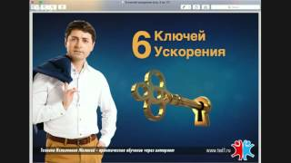 Download «6 УСКОРИТЕЛЕЙ ТИЖ″ Video