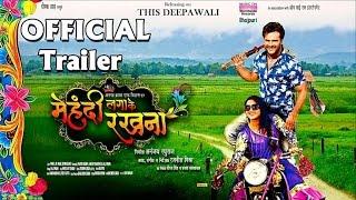 Download Mehandi Laga Ke Rakhna - Official Trailer 2017 | BHOJPURI MOVIE Video