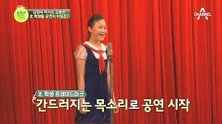 Download 김정숙 여사도 감동한 北 학생들 공연의 비밀은~? |이제 만나러 갑니다 357회 Video