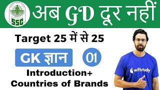 Download 8:00 PM - अब GD दूर नहीं | GK ज्ञान by Bhunesh Sir | Day #01 | Introduction + Country of Brands Video