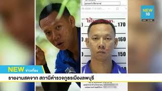 Download ตม. ปิดทางคนร้ายชิงทองลพบุรีออกนอกประเทศ | NEW18 Video