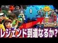 Download 【クラロワ】あと2勝でレジェンド!レベル1道ラストスパート!! Video