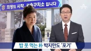 Download 박근혜, 식사 제대로 못한다…박지만도 '포기' Video