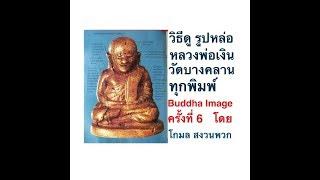 Download Buddha Image ครั้งที่ 6 วิธีดู รูปหล่อหลวงพ่อเงิน วัดบางคลาน ทุกพิมพ์ Video