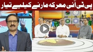 Download NA 120 Ka Syasi Dangal - PTI 1100 Vote Sa Aagay - Express News Video