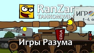 Download Танкомульт: Игры Разума. Рандомные Зарисовки. Video