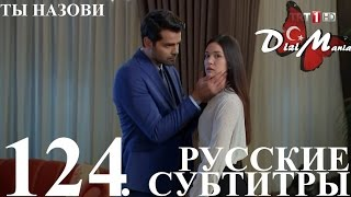 Download DiziMania/Adini Sen Koy/Ты назови - 124 серия РУССКИЕ СУБТИТРЫ. Video