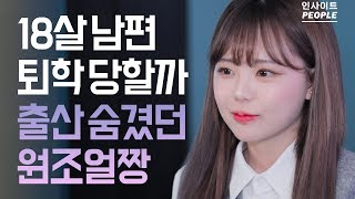Download 18살 남편 퇴학 당할까 '출산' 숨겼던 원조얼짱 홍영기의 '눈물' Video