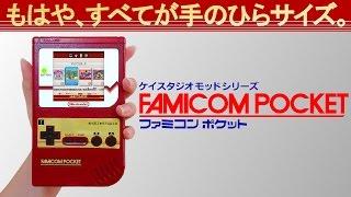 Download 任天堂ミニファミコンをポータブル化! ファミコンポケット爆誕!! MOD of Nintendo Classic Mini FAMILY COMPUTER(Mini NES) Video