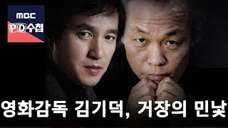 Download 영화감독 김기덕, 거장의 민낯 [FULL] -Director Kim Ki-duk Sexual violence-18/03/06-MBC PD수첩 1145회 Video
