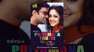 Download Priyamaana Thozhi Video