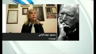 Download محمود دولت آبادی از سیمین بهبهانی میگوید Video