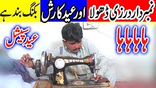 Download Numberdaar Darzi Dhola | نمبردار درزی ڈھولا | Eid Ka Rush | Numberdaar Tv Video
