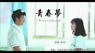 Download The Dream Of Youth《青春夢》-made by chinese high school student Video