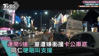 Download 連開5槍‧‧‧警遭嫌衝撞卡公車底 同仁哽咽叫支援 Video