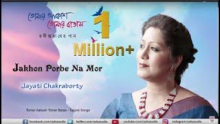 Download Jakhon Porbe Na Mor | Tomar Akash Tomar Batas | Jayati | Rabindrasangeet Video