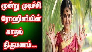 Download மூன்று முடிச்சு ரோகிணியின் கல்யாணம் Video