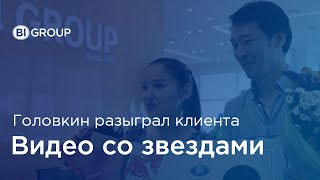 Download Как Геннадий Головкин разыграл клиента BI Group Video