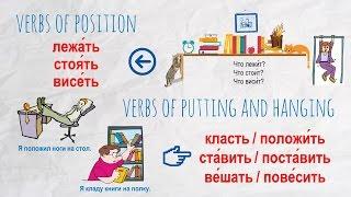 Download Intermediate Russian II: Verbs of Position and Putting: стоять-ставить, лежать-класть, висеть-вешать Video