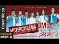 Download MOTORCYCLE MA | New Nepali Movie PREM GEET 2 Club Song Ft. The Cartoonz Crew & Aaslesha Thakuri Video