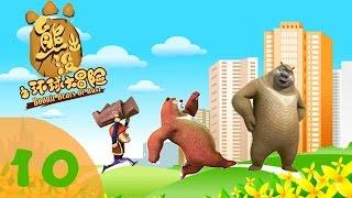 Download 《熊出没之环球大冒险Boonir Bears or Bust》10 神奇的笛子【高清版】 Video