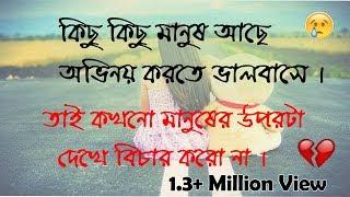 Download অসাধারণ একটা গল্প ভালবাসার ″অবহেলা″ 💔 Bangla Emotional Golpo 💔 Bangla Sad Love Story 2018 Video