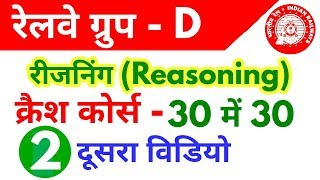 Download Reasoning - 2nd video | Railway Group D क्रैश कोर्स | Reasoning short tricks for railway group d Video