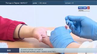 Download Пермь присоединилась к всероссийской акции «Стоп ВИЧ/СПИД» Video