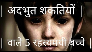 Download 5 Mysterious Children On Earth | HINDI | अदभुत शकतियों वाले 5 रहसयमयी बच्चे | हिंदी | Video