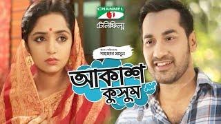 Download Akash Kushum | Bangla Telefilm | Sajal Noor | Himi | Channel i TV Video
