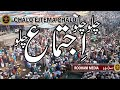 Download Chalo chalo chalo ijtema mein chalo | Best Nasheed About Ijtema Video