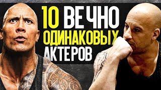 Download 10 АКТЁРОВ, КОТОРЫЕ ВО ВСЕХ ФИЛЬМАХ ВЕЧНО ОДИНАКОВЫЕ Video