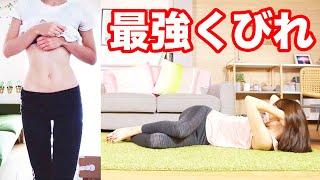 Download 【1日1回】最強くびれルーティン!正月太り解消! Video