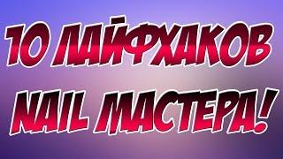 Download Прямая трансляция 10 лайфхаков nail мастера! Video