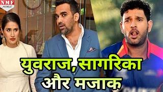 Download जानिए क्यों Yuvraj Singh ने की Zaheer Khan की Girlfriend Sagarika Ghatge से छेड़छाड़ Video