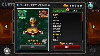 Download ゴールデンアマデウス TYPE:AI:MSA ユニット紹介 Video