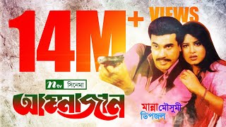 Download Popular Bangla Movie: Ammajaan | Manna, Moushumi, Dipjol | Full Bangla Movie Video