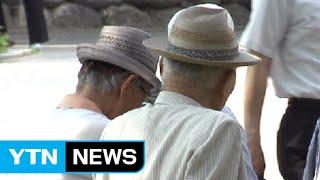 Download 세계에서 가장 무거운 한국 노인의 빚 / YTN Video